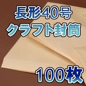 封筒 長40 長40封筒 長形40号 封筒  クラフト 茶 70g A4判4つ折  サイズ 90×2...