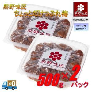 【訳あり!上級品!お得!】熊野味匠ちょっとだけつぶれ梅干[白干] 1kg 〈500g×2〉紀州南高梅 (塩分約25%)|umehide