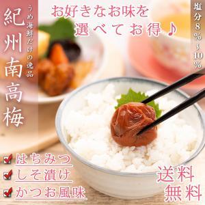 紀州南高梅 訳あり 梅干し つぶれ梅 1.2kg セット【わ...