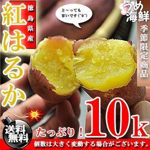 とっても甘い♪徳島県産 べにはるか  1箱 10kg【送料無...