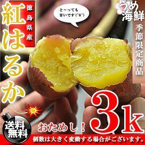 とっても甘い♪徳島県産 べにはるか  1箱 3kg【送料無料...