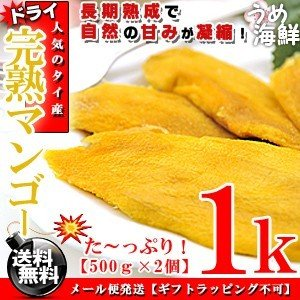 長期熟成で自然の甘み♪完熟 ドライマンゴー 1kg(500g...