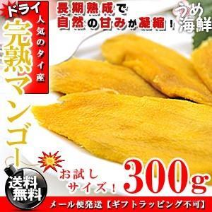 長期熟成で自然の甘み♪完熟 ドライマンゴー 300g【タイ産...
