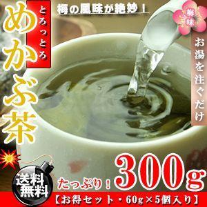 うめ海鮮 めかぶ茶 梅味 お徳用 300g(60g×5袋)[送料無料][芽かぶ茶][雌株茶]【健康茶】【ギフト】