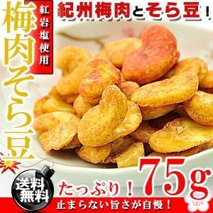 紀州南高梅&そら豆のコラボ♪梅肉そら豆 75g 【送料無料】...
