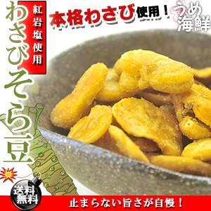 ピリピリっ!本格わさび&そら豆のコラボ♪山葵そら豆 75g【...