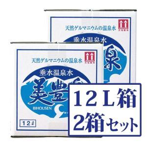 美豊泉 12L 2箱