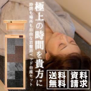 岩盤浴 自宅 オリジナル岩盤浴ベッド 台座セット 安心5年保証 日本製 家庭 サロン エステ