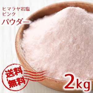食用 岩塩 ヒマラヤ岩塩 ピンク パウダー 2kg 送料無料