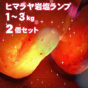 ヒマラヤ岩塩ランプ 1-3kg ソルトランプ 2個セット