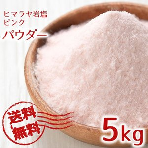 食用 岩塩 ヒマラヤ岩塩 ピンク パウダー 5kg