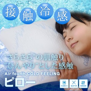 冷感/枕/ピロー/接触冷感/Air fourth COLD FEELING|umekiti