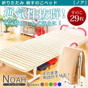 折りたたみ すのこベッド NOAH  ノア ベッド シングル|umekiti