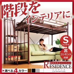 ロフトベッド 階段付き ロフトベット/宮棚 ハンガーパイプ カーテン用パイプ付|umekiti