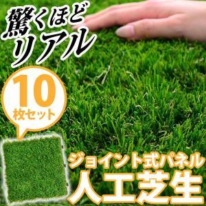 人工芝生ジョイントマット【10枚セット】(30×30cm)(ベランダマット・バルコニータイル)|umekiti