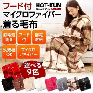 フード付き ふわふわのマイクロファイバー着る毛布 HOT-KUN|umekiti