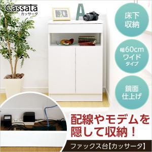 充実の収納力 ファックス台 Cassata-カッサータ- (幅60cm・鏡面仕上げタイプ)|umekiti