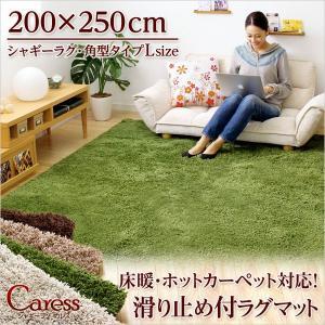 (200×250cm)マイクロファイバーシャギーラグマット Caress-カレス-(Lサイズ)|umekiti
