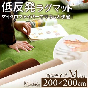 (200×200cm)低反発マイクロファイバーラグマット Mochica-モチカ-(Mサイズ)|umekiti