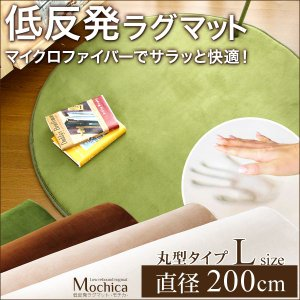 (円形・直径200cm)低反発マイクロファイバーラグマット Mochica-モチカ-(Lサイズ)|umekiti