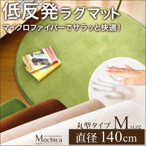 (円形・直径140cm)低反発マイクロファイバーラグマット Mochica-モチカ-(Mサイズ)|umekiti