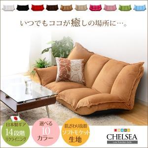 ソファ 2人掛け/リクライニングフロアソファー Chelsea チェルシー 10色 ソファー|umekiti