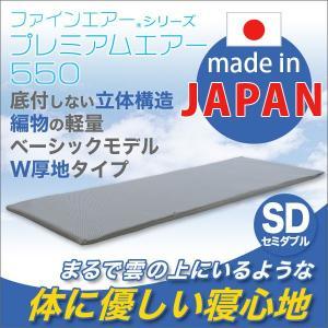 日本製 ファインエアー(R)シリーズ プレミアムエアー(スタンダード550 W厚地タイプ )セミダブル|umekiti