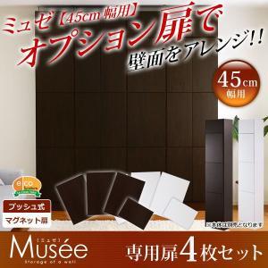 ウォールラック用扉4枚セット-幅45専用-【Musee-ミュゼ-】(壁面収納用扉)|umekiti