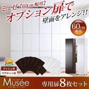 ウォールラック用扉8枚セット-幅60専用-【Musee-ミュゼ-】(壁面収納用扉)|umekiti