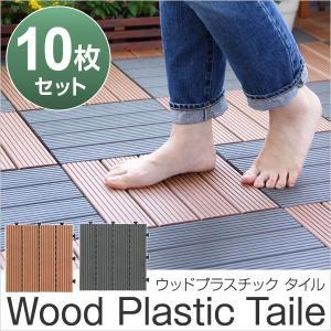 敷き詰めるだけで簡単ウッドデッキに ジョイント式ウッドパネル carre-キャレ- (10枚セット)|umekiti