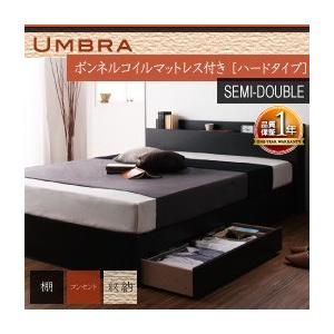 ベット セミダブル 収納ベッド マットレス付き 棚・コンセント ボンネルコイル ハード ブラック 黒|umekiti