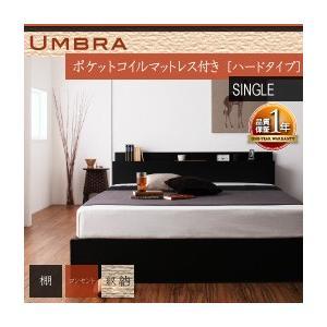 ベット シングル 収納ベッド マットレス付き 棚・コンセント ポケットコイル ハード ブラック 黒|umekiti