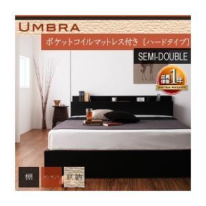 ベット セミダブル 収納ベッド マットレス付き 棚・コンセント ポケットコイル ハード ブラック 黒|umekiti