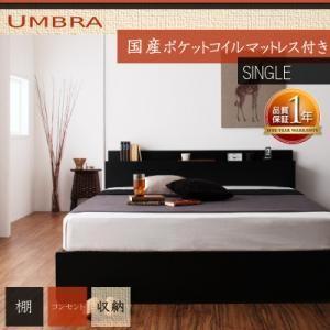 ベット シングル 収納 ベッド 国産ポケットコイル マットレス付き 棚・コンセント ブラック 黒|umekiti