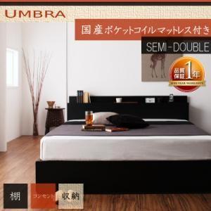 ベット セミダブル 収納 ベッド 国産ポケットコイル マットレス付き 棚・コンセント ブラック 黒|umekiti