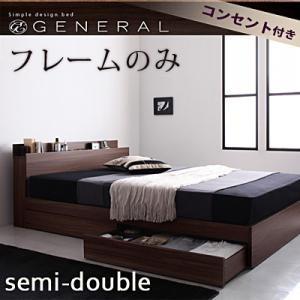 ベット セミダブル フレームのみ 棚・コンセント付 収納ベッド ウォルナット|umekiti