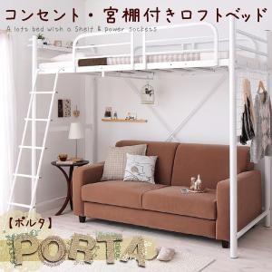 コンセント宮棚付きロフトベッド 【フレームのみ】|umekiti