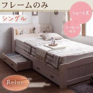 ベッド シングル ショート丈 フレームのみ カントリー 天然木 収納ベット|umekiti