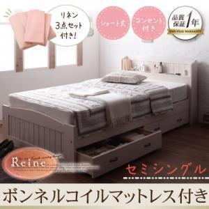 ベッド セミシングル ショート丈 マットレス・リネン付き ボンネルコイル 天然木|umekiti