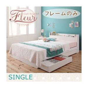 ベット シングル フレームのみ 棚・コンセント付 収納 かわいい ベッド|umekiti
