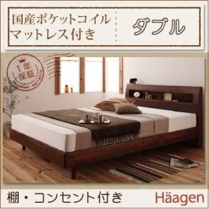 ベット ダブル 国産ポケットコイルマットレス付き デザインベッド|umekiti