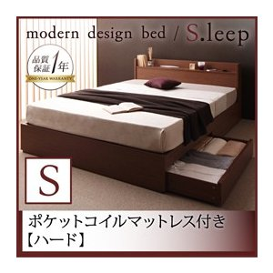 ベッド 収納 シングル マットレス付き ベット ブラウン ポケットコイル ハード|umekiti