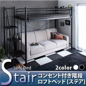 コンセント付き階段ロフトベッド|umekiti