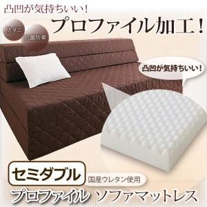 日本製 マットレス セミダブル カウチソファ ソファマットレス ソファ|umekiti