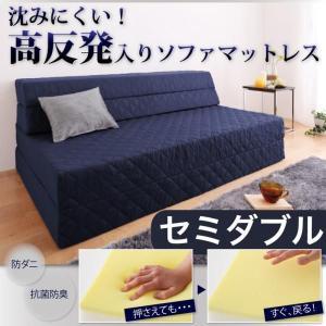 日本製 高反発マットレス セミダブル ソファマットレス カウチソファー ソファー|umekiti