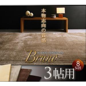 ブルーノ 3帖用|umekiti
