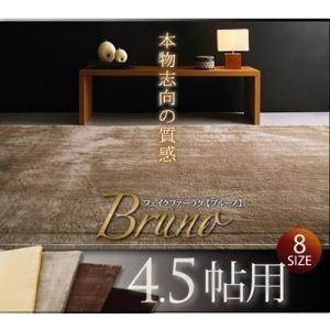 ブルーノ 4.5帖用|umekiti