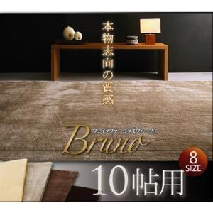 ブルーノ 10帖用|umekiti