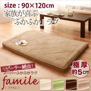 ファミレ 90×120cm umekiti