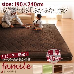 ファミレ 190×240cm umekiti